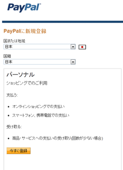 paypal_02.png